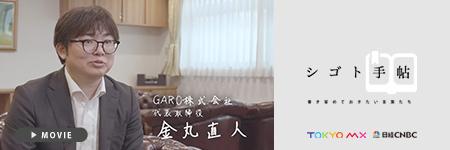 GARO株式会社 金丸直人