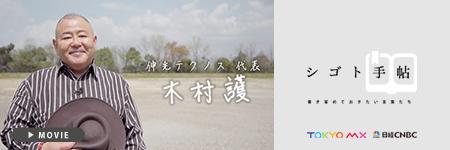 株式会社伸光テクノス 木村護